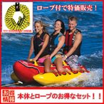 バナナボート ロープ付 3人乗りHOT DOG トーイングチューブ画像
