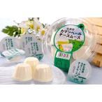 北海道カマンベールチーズムース(8個パック)