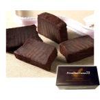 巧克力蛋糕 - プレミアムカカオ72(8個入り)