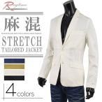 ジャケット メンズ 夏 サマージャケット 麻 テーラードジャケット ストレッチ リネン R290221-01