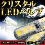 【レイジングブル】【T10 T16 クリスタルLEDバルブ】ポジション バックランプ ライセンス ルームランプ 2個セット 超高輝度