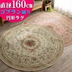 ゴブラン織り 円形 ラグ カーペット 160cm 絨毯 丸  激安 ラグマット