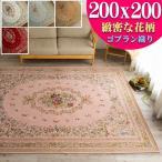 ラグマット ゴブラン織り ラグ カーペット 約 2畳 用 200×200 絨毯  ピンク グリーン じゅうたん 送料無料