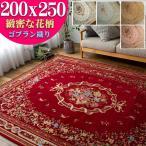 Yahoo!ラグマット通販のサヤンサヤンゴブラン織 ラグ カーペット がお得! 約 3畳 用 200×250 絨毯 通販 じゅうたん 送料無料