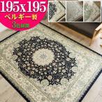 ラグ 約 2畳 用 195x195 モケット織り ラグマット ホットカーペットカバー ベルギー 絨毯