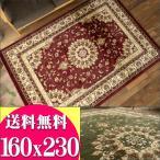 絨毯 3畳 用 ウィルトン織 ラグ カーペット ラグマット 160x230cm  グリーン レッド