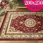ラグ 絨毯 3畳 大用 ウィルトン織 ラグ カーペット ラグマット 200x250  グリーン レッド ペルシャ柄
