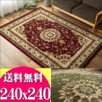 Yahoo!ラグマット通販のサヤンサヤンカーペット 約 4.5畳 用 大きなサイズのお得な ヨーロピアン ラグ ラグマット 絨毯 240×240cm グリーン 緑 レッド 赤 じゅうたん 送料無料 トルコ絨毯