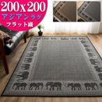 ラグ 2畳 おしゃれ な アジアン ラグ カーペット 200x200 絨毯 じゅうたん 夏用 送料無料