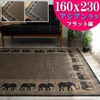 ショッピングアジアンテイスト おしゃれ な アジアン ラグ カーペット 160×230cm 約 3畳 じゅうたん エスニック