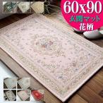 玄関マット 60×90 室内 おしゃれ マット 屋内 洗える ゴブラン織り かわいい 花柄 送料無料 風水 北欧 屋内
