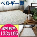 絨毯 約 1.5畳 ラグ アンティーク 風 用 133x195cm おしゃれ カーペット 柄 長方形