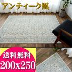 絨毯 約 3畳 ラグ じゅうたん アンティーク 風 200x250cm おしゃれ カーペット 柄 長方形