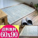 ショッピング玄関マット 玄関マット 60x90 ヴィンテージ 風 おしゃれ 北欧 風 室内 屋内 ベルギー絨毯 グレー 送料無料 ラグマット かわいい