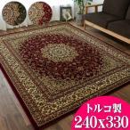 Yahoo!ラグマット通販のサヤンサヤンラグ 絨毯 直輸入!トルコ製のお得な 絨毯 6畳 じゅうたん 240x330cm 送料無料 ウィルトン織り ラグマット 緑 赤