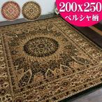 Yahoo!ラグマット通販のサヤンサヤンラグ 絨毯 3畳 200×250 直輸入!トルコ製のお得な じゅうたん 送料無料 ウィルトン織り ラグマット 緑 赤 8892
