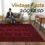 絨毯 3畳 用 ラグ アンティーク 風 高密度 ヨーロピアン カーペット アフガン 風 男前 じゅうたん