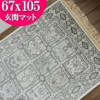 玄関マット 室内 屋内 高級 感ある雰囲気 シルク の風合い ペルシャ絨毯 柄 67×105cm 通販 ベルギー絨毯 風水