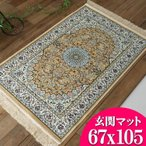 ベルギー絨毯 玄関マット 室内 屋内 高級 感ある雰囲気 シルク の風合い ペルシャ絨毯 柄 67×105cm 通販 風水