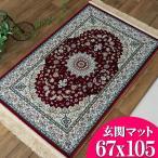 シルクタッチ 玄関マット 67×105cm 室内 屋内 高級 感ある雰囲気 室内 ラグマット ペルシャ絨毯 風水 レッド ベルギー絨毯