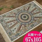 玄関マット 室内 ベルギー絨毯 屋内 高級 感ある雰囲気 シルク の風合い ペルシャ絨毯 柄 67×105cm 通販 風水