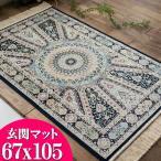 玄関マット 室内 おしゃれ ベルギー絨毯 屋内 高級 シルク の風合い ペルシャ絨毯 柄 67×105 通販 風水