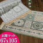 ショッピング玄関マット 玄関マット 室内 屋内 風水 67×105cm 高級 感ある雰囲気 シルク の風合い ペルシャ絨毯 柄 通販 ベルギー絨毯