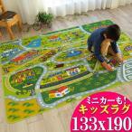 子供部屋 ラグ キッズラグ ラグマット カーペット 133x190 激安! キッズ マット ロードマップ