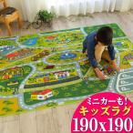 子供部屋 ラグ キッズラグ ラグマット カーペット 道路 190x190 キッズ マット ロードマップ