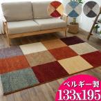 おしゃれ ラグ マルチカラー ベルギー絨毯 133×195cm ウィルトン織り カーペット 送料無料 シンプル 約 1.5畳