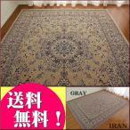 ウール ラグ マシーン ペルシャ 絨毯 カーペット 6畳 ウィルトン織り