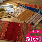 玄関マット キリム 室内 屋内 50×80 ラグ ラグマット おしゃれ 手織りインド キリム エスニック