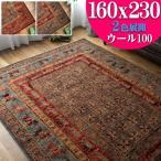 ウール 絨毯 約3畳 カーペット ラグ ウィルトン織  160x230cm