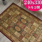 ラグ 約 6畳 高級 ウィルトン織 絨毯 240×330 ペルシャ 柄 ラグマット