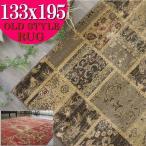 絨毯 アンティーク 風 133×195 パッチワーク 柄 ラグ マット トルコ製