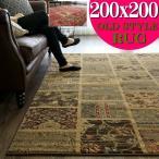ラグ 2畳 アンティーク 風 トルコ絨毯 おしゃれ 200x200 パッチワーク 柄 ウィルトン織り じゅうたん カーペット
