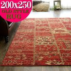 絨毯 アンティーク 風 200×250 3畳 大 パッチワーク 柄 ラグ マット トルコ製