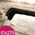 シャギーラグ - キッチンマット 270 北欧 洗える ロング 45×270 マット 全4色