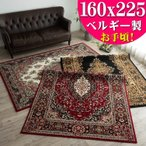 絨毯 3畳 激安 ラグ 本格 ウィルトン織 ベルギー絨毯 じゅうたん レッド BCF