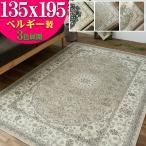ラグマット モケット織り 薄手 ラグ カーペット 1.5畳 135×195 ベルギー絨毯 ネイビー ホットカーペットカバー