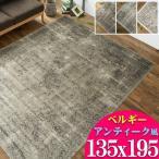 ラグ アンティーク 風 ベルギー絨毯 薄手 モケット織り カーペット アクセントラグ 135×195 ヴィンテージ 絨毯
