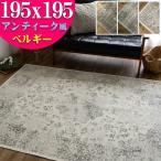 ラグ 2畳 アンティーク 風 ベルギー絨毯 薄手 モケット織り カーペット アクセントラグ 195×195 ヴィンテージ 絨毯