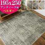 ラグ 195×250 3畳 用 アンティーク 風 ベルギー絨毯 薄手 モケット織り カーペット アクセントラグ ヴィンテージ 絨毯
