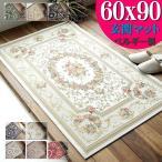 玄関マット ゴブラン織 室内 屋内 ラグマット 60x90 ベルギー おしゃれ 北欧 花柄 送料無料 ゴブラン ベルギー絨毯
