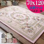 おしゃれ 玄関マット 120 ラグマット 北欧 室内 屋内 ベルギー 70x120 ゴブラン織 花柄 送料無料 かわいい ベルギー絨毯