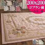 ベルギー ゴブラン織り ラグ カーペット 200×200 2畳 大 おしゃれ! 花柄 送料無料 じゅうたん