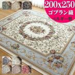 ショッピングラグ ラグ ベルギー絨毯 おしゃれ ゴブラン織 北欧 風 ラグマット 200×250 花柄 約 3畳 アルダ
