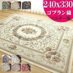 ラグ ベルギー絨毯 おしゃれ ゴブラン織 北欧 風 ラグマット 240×330 花柄 約 6畳 アルダ