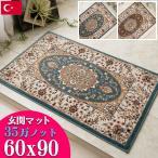 玄関マット 室内 屋内 60x90 ペルシャ絨毯 柄 ウィルトン織 おしゃれ トルコ製 高密度 マット