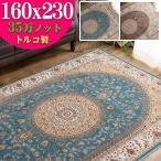 ラグ 3畳 絨毯 160x230 ペルシャ絨毯 柄 ウィルトン織 おしゃれ トルコ製 高密度 ラグマット